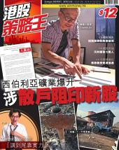 港股策略王: issue 092 西伯利亞礦業爆升 涉散戶阻印新股