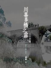 川喜多橋之霧: 三十前集
