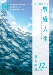 得人如魚: 豐盛人生靈修月刊2016年12月號
