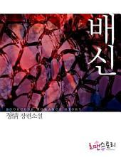 [세트] 배신 (전2권/완결)