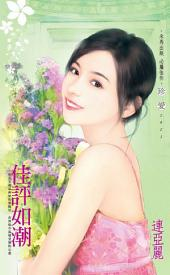 佳評如潮: 禾馬文化珍愛系列207