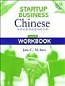 Startup Business Chinese PDF