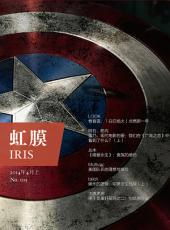 IRIS Apr.2014 Vol.1 (No.015): 第 15 期
