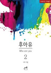 [BL] 후아유(Who are you) 2권 (완결)