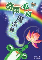 奇雨呱呱魔法蛙: 小兵故事百匯22