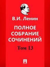 Полное собрание сочинений. Тринадцатый том.