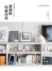 跟貓咪快樂同居: 猫と暮らすインテリア