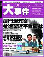 《大事件》第23期: 廈門爆炸案扯進習進平賈慶林