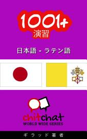 1001+演習 日本語 - ラテン語