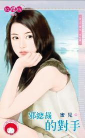 邪總裁的對手~愛上干物女 完結篇《限》: 禾馬文化紅櫻桃系列454