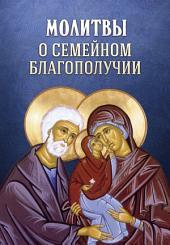 Молитвы о семейном благополучии