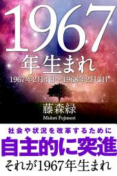 1967年(2月4日〜1968年2月3日)生まれの人の運勢