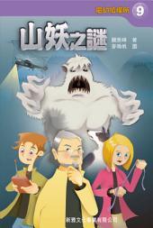 魔幻偵探所#9--山妖之謎
