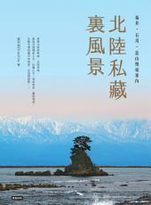 北陸私藏.裏風景: 福井、石川、富山慢遊案內
