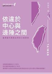 依違於中心與邊陲之間: 臺灣當代菁英女同志小說研究