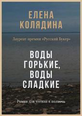 Воды горькие, воды сладкие - Роман для чтения в полночь. Женский любовный роман