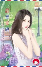 我們的故事之甜蜜束縛: 禾馬文化紅櫻桃系列739