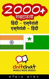 2000+ हिंदी - एस्पेरांतो एस्पेरांतो - हिंदी शब्दावली