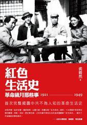 紅色生活史: 革命歲月那些事(1921-1949)