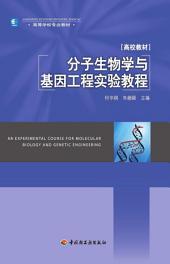 高等学校专业教材·分子生物学与基因工程实验教程