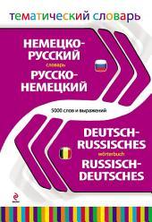 Немецко-русский, русско-немецкий тематический словарь. 5000 слов и выражений