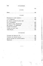 Сочінения Лермонтова, приведенныя в порядок и дополненныя С.С. Дудышкиным: Том 2