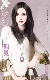 偏見: 禾馬文化珍愛系列467