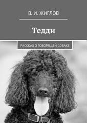 Тедди. Рассказ о говорящей собаке