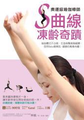 奧運級瑜伽導師S曲線凍齡奇蹟: 瑜伽體式不白做,打造俏臀美胸細腰╳自然Baby蘋果肌╳健康的青春肉體
