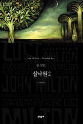 실낙원 2 (세계문학전집 034)