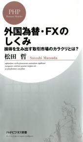 外国為替・FXのしくみ: 損得を生み出す取引市場のカラクリとは?