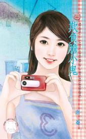 欺負膽小鬼~搞啥鬼東西之二《限》: 禾馬文化甜蜜口袋系列506
