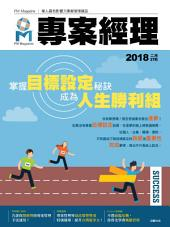 專案經理雜誌第37期(2018年02月)
