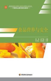 食品营养与安全