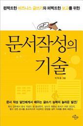 문서작성의 기술 : 컴팩트한 비즈니스 글쓰기와 퍼펙트한 보고를 위한
