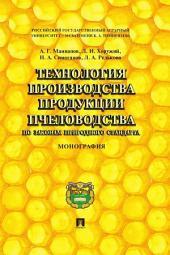 Технология производства продукции пчеловодства по законам природного стандарта. Монография