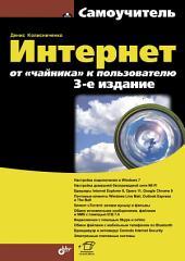 """«Интернет: от """"чайника"""" к пользователю, 3 изд.»"""