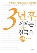 공병호 3년후, 세계는 그리고 한국은