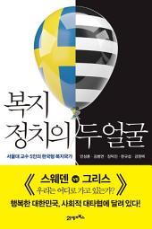 복지정치의 두 얼굴: 서울대 교수 5인의 한국형 복지국가