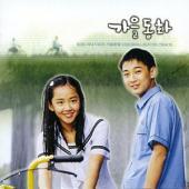 [드럼악보]기도-정일영: 가을동화 OST(2000.10) 앨범에 수록된 드럼악보