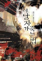 [세트] 이 남자가 죽는 법 (전6권/완결)