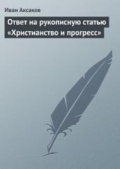 Ответ на рукописную статью «Христианство и прогресс»