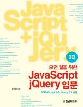 모던 웹을 위한 JavaScript + jQuery 입문(3판): 자바스크립트, jQuery를 활용해 클라이언트와 서버 개발까지 한 번에 정복한다!