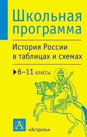 История России в таблицах и схемах. 6-11 классы