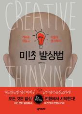 미친 발상법: 거꾸로 뒤집고 비틀어 생각하라