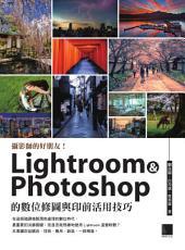 攝影師的好朋友!Lightroom & Photoshop ?數位修圖與印前活用技巧