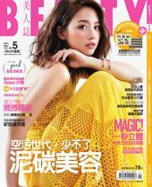 BEAUTY美人誌NO.186 (2016年5月號): 空汙世代,少不了泥炭美容