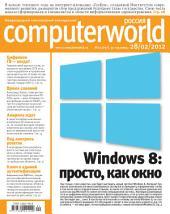 Журнал Computerworld Россия: Выпуски 4-2012