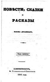Повѣсти, сказки и расказы: Часть четвертая