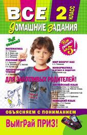 Все домашние задания. 2 класс: решения, пояснения, рекомендации